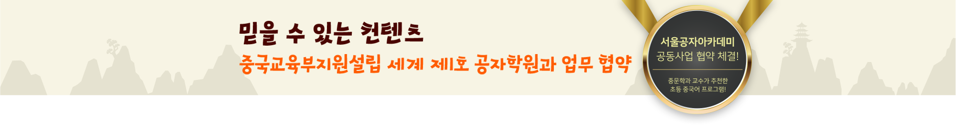 서울공자아카데미공동사업 협약 체결